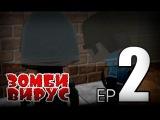 Зомби Вирус: Эпизод 2 (Копатель Онлайн)