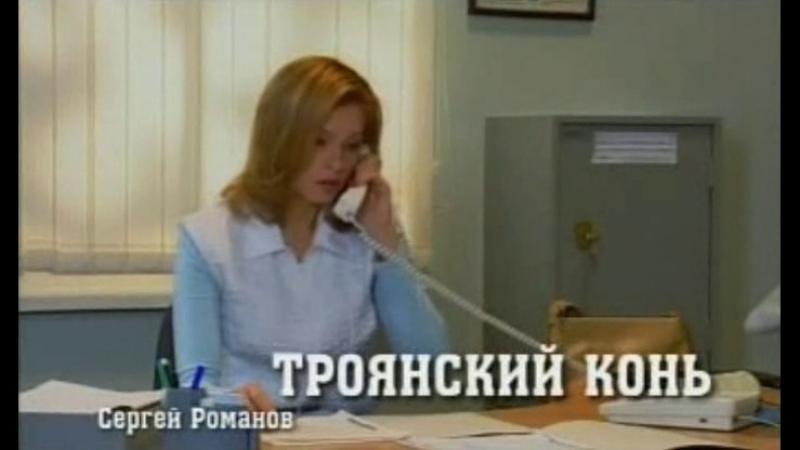 Возвращение Мухтара - 1 сезон - 17 серия - Троянский Конь