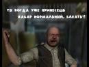 Антишнапс Взорвать Сидоровича ОП 2