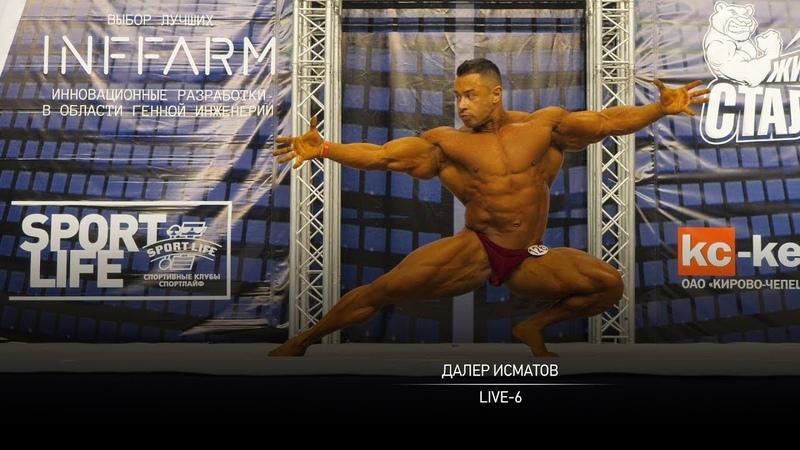 Далер Исматов - Live 6