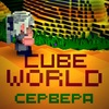 Cube World | Сервера