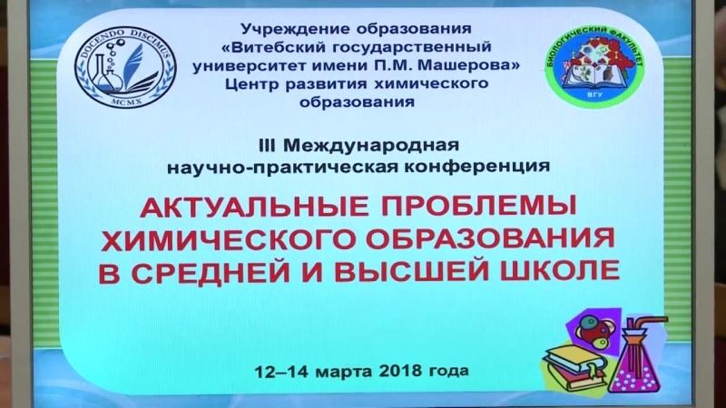 В Витебске обсудили актуальные проблемы химического образования в средней и высшей школе