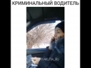 Неадекватная пассажирка и криминальный водитель