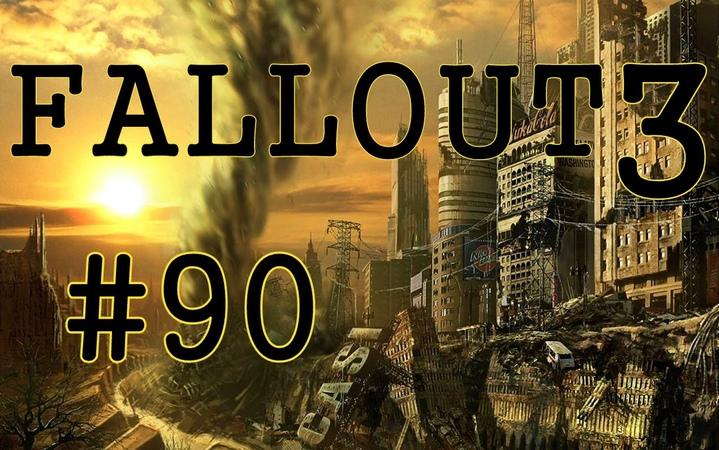 Fallout 3 После отключки 90