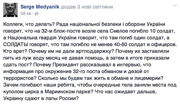 Вооруженные формирования из лиц кавказской национальности активизировались в направлении Мариуполя, - СНБО - Цензор.НЕТ 3972