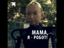 Мама, я – робот!