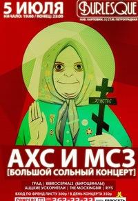 АХС И МСЗ (5.07.14-БОЛЬШОЙ СОЛЬНЫЙ КОНЦЕРТ!)