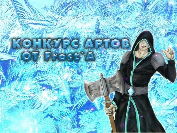 Конкурс Артов от Frost'A | ВКонтакте