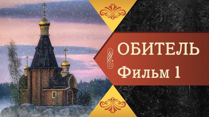 ОБИТЕЛЬ - Фильм 1