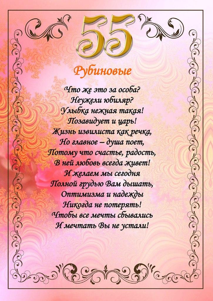 Поздравление в стихах для женщины 55 лет 10
