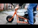 самодельный мини байк к 2 home made mini bike