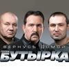 Бутырка - Вернусь домой (2014) новый альбом