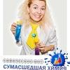Химическое Шоу,Детские праздники Набережные Челн
