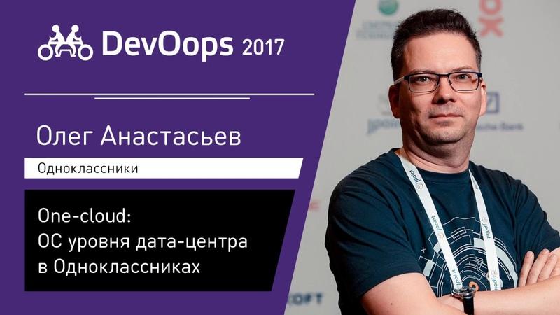 Олег Анастасьев — One-cloud: ОС уровня дата-центра в Одноклассниках
