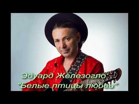 Эдуард Железогло