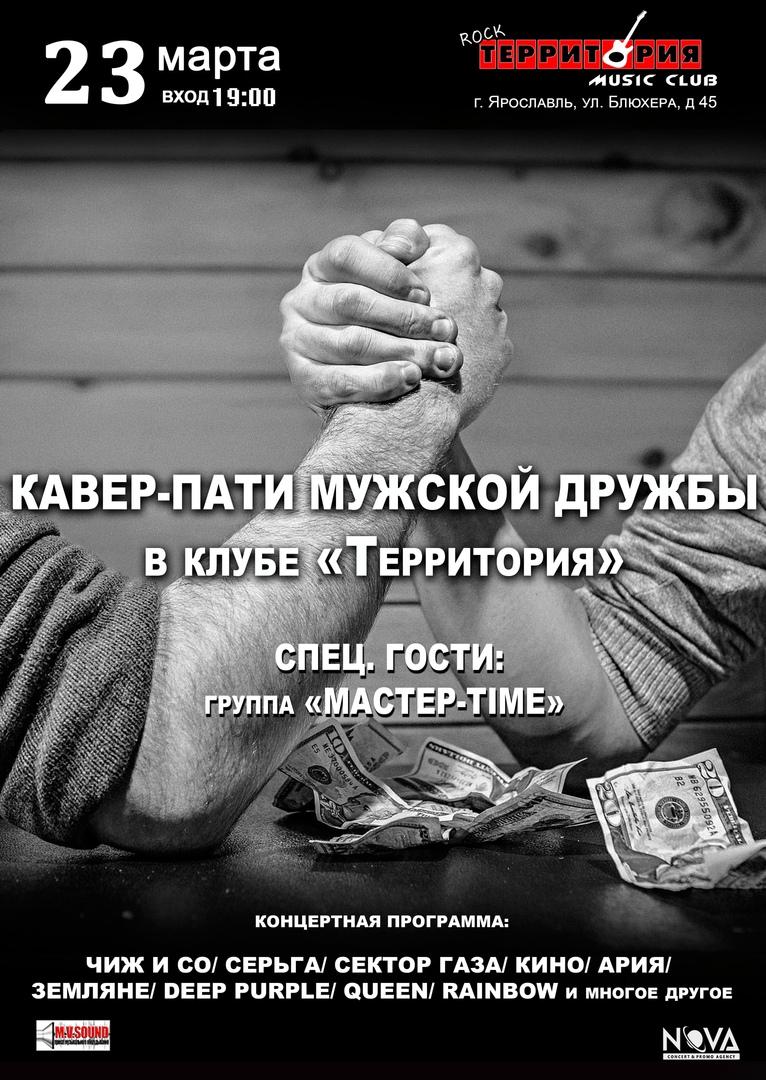 Афиша Ярославль 23.03/ Кавер - Пати Мужской Дружбы /Территория