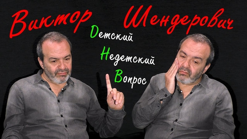 Виктор Шендерович в передаче Детский недетский вопрос Как бы быть счастливым