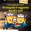 Посвящение в студенты ТвГТУ 2014. Гала-концерт!