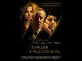Лучшее предложение Русский трейлер 2013 Лучшие фильмы