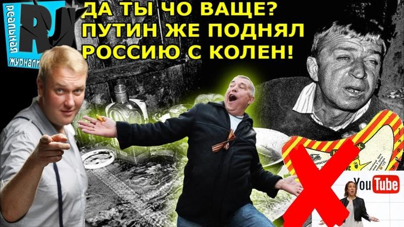 Грабеж путинского режима. Налог на газировку. Закрытие YouTube Новости из дурдома..