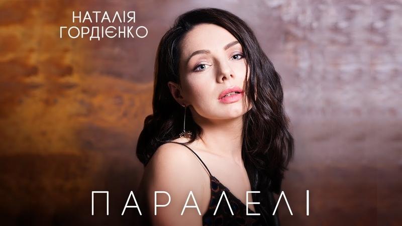 Наталія Гордієнко - Паралелі [Lyric video]