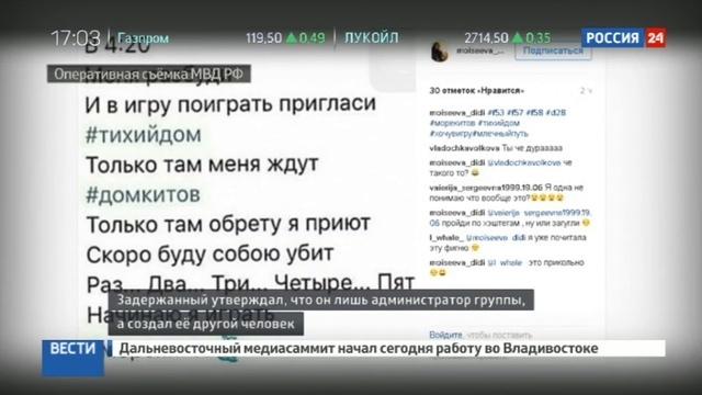 Новости на Россия 24 • Администратор группы смерти арестован следователи ищут сообщников и покровителей