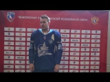 Зубарев Алексей, нападающий ХК