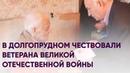 В Долгопрудном чествовали ветерана Великой Отечественной войны Новости Долгопрудного
