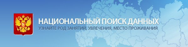 Найти человека по рнн в казахстане