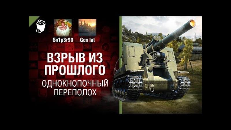 Однокнопочный переполох - Взрыв из прошлого №28 [World of Tanks]