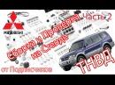 ТНВД VRZ Mitsubishi Pajero 3 (от подписчика) - Собираем, Проверяем.