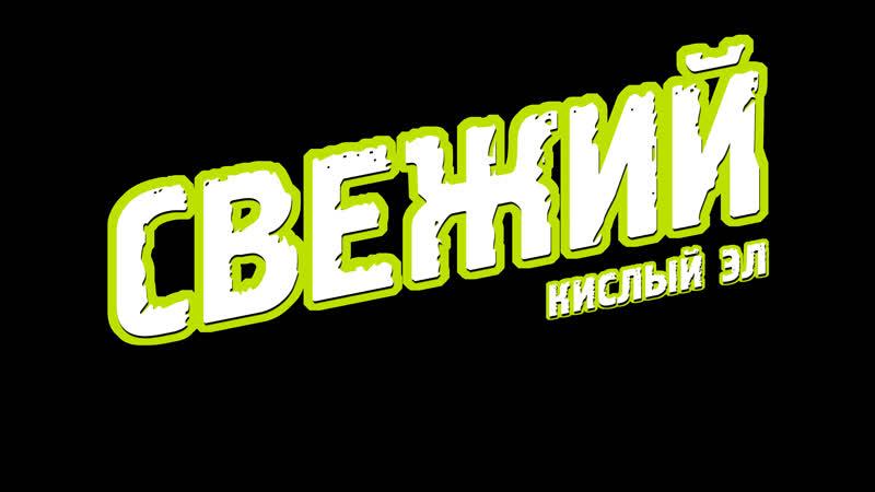 Иркутск. Диско-бар Bravo 28.10.18 - ПОТРАЧЕНЫ (live)