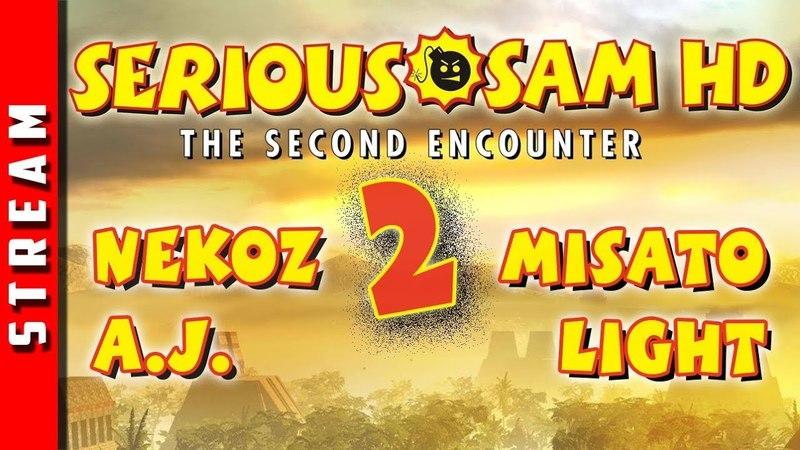 Cтрим по -Serious Sam HD The Second Encounter-. Часть 2. А теперь и с Некозом! [Трое в танке]