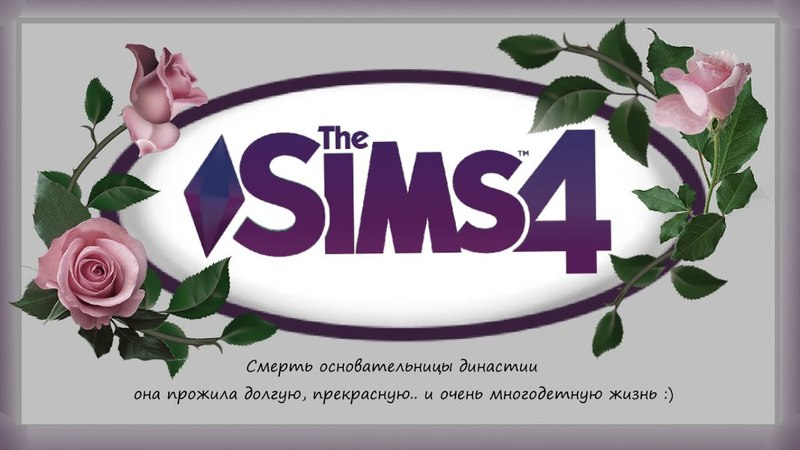 The Sims 4 Валентайн Смерть основательницы династии 47