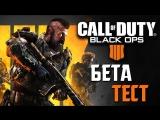 Дмитрий Бэйл CALL OF DUTY  Black Ops 4 — ПЕРВЫЙ ГЕЙМПЛЕЙ НА ПК! ЗАКРЫТЫЙ БЕТА-ТЕСТ!