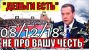 Новый перл от Медведева ДЕНЬГИ есть да не про Вашу честь