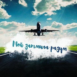Зомб альбом Мой затмила разум