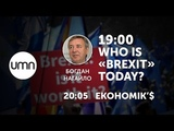 WHO IS BREXIT TODAY ЕКОНОМК$