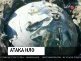 Три НЛО упали на Китай-5 канал(19.05.2014)