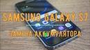 Замена батареи Samsung Galaxy S7