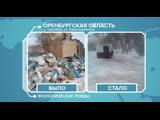 Экологические рейды «Молодёжки ОНФ»
