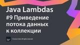 Java Lambdas. Урок 9. Приведение потока данных к коллекции