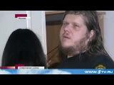 2014 Новости сегодня - Полиция провела обыски в помещениях религиозной секты