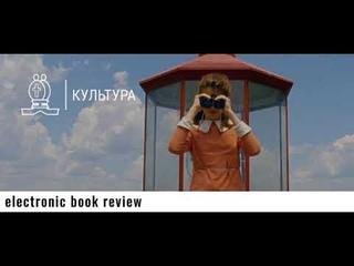 Что такое метамодернизм и зачем нам это знать (Electronic Book Review)
