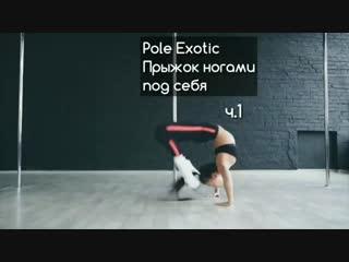 Pole Exotic Прыжок ногами под себя Часть 1. My pole space