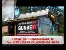 м-н Бункер35 сек.