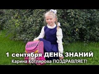 1 сентября ДЕНЬ ЗНАНИЙ. Карина Котлярова ПОЗДРАВЛЯЕТ!