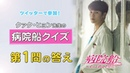 公式 韓国ドラマ「病院船~ずっと君のそばに~」クイズキャンペ 12540