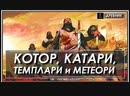 ДРЕВНИК бр.77 КОТОР, КАТАРИ, ТЕМПЛАРИ И МЕТЕОРИ
