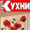 """КУХНИ - ЦЕНТР"""